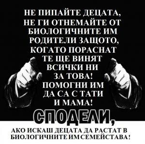 НЕ ПИПАЙ ДЕЦАТА